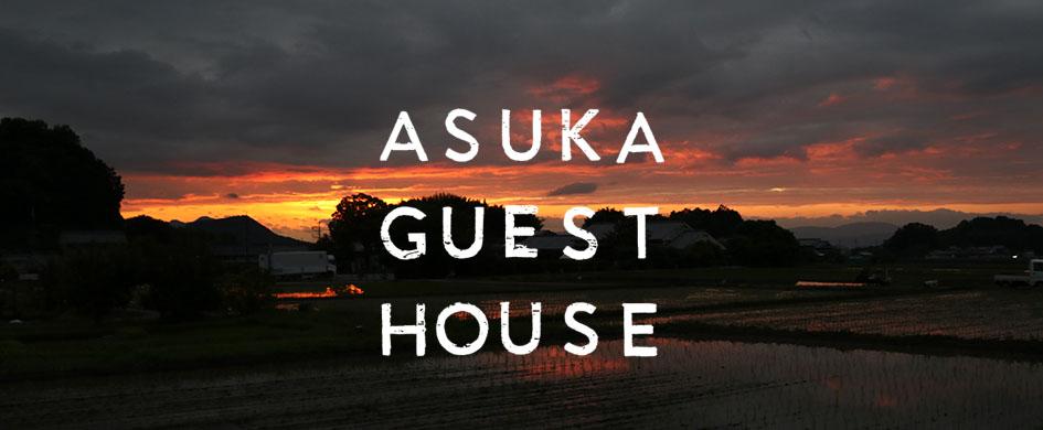 日本国明日香村飛鳥 アスカ ゲストハウス (ASUKA GUESTHOUSE)